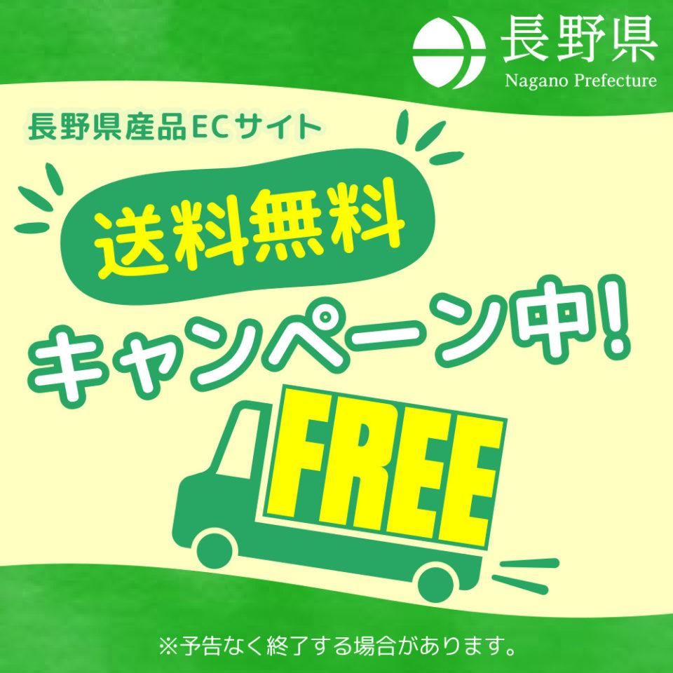 長野県産品送料無料キャンペーンのお知らせ